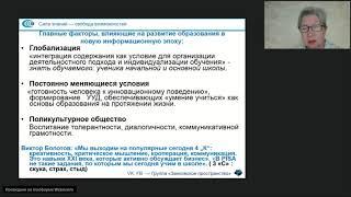Вебинар «Обучение грамоте читающих и нечитающих детей»