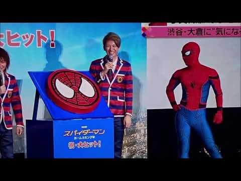 関ジャニ∞の渋谷と大倉が「スパイダーマン」のプレミアに参戦