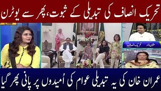 PTI Fail To Made Big Change In The System