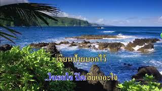 รักเอ๋ยเลยไปก่อน คาราโอเกะฮิต Thaikaraokehit HD พุ่มพวง ดวงจันทร์