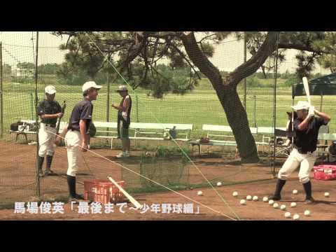 馬場俊英<「最後まで」〜少年野球編>