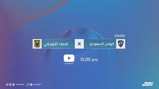 مباشر القناة الرياضية السعودية  |  الهلال السعودي Vs أجمك الأوزبكي ( دوري أبطال اسيا 2021)