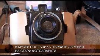 В музея постъпиха първите дарения на стари фотоапарати
