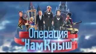 """Операция """"НамКрыш"""" 1-6 серии"""
