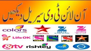 online watch  tv serial urdu /hindi