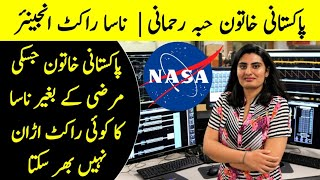 NASA Rocket Engineer | Hibah Rahmani | Pakistani Woman @ NASA