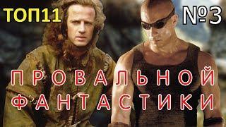(ИНТЕРЕСНЫЙ ТОП) - Топ 11 (№3) Отличных Фантастических Фильмов, которые Провалились в Прокате