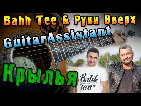 Bahh Tee и Руки Вверх - Крылья (Урок под гитару)