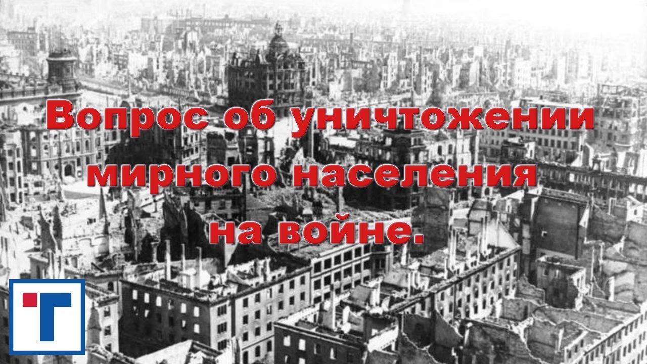 Вопрос об уничтожении мирного населения на войне. ГлавТема