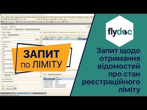 Як створити запит щодо отримання відомостей про стан реєстраційного ліміту у Flydoc