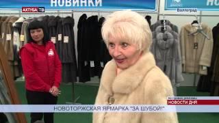 На время Новоторжской ярмарки объявлены скидки на шубы(, 2014-09-24T18:12:52.000Z)