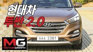 현대 신형 투싼 2.0 시승기...전승용 vs 김상영, 투싼을 이야기하다