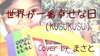 KUSU KUSU - 世界が一番幸せな日