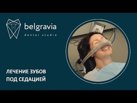 Лечение зубов под веселящим газом (седация закисью азота)