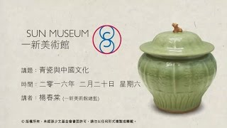 青瓷與中國文化 Green Ware and Chinese Culture (2016.02.20)