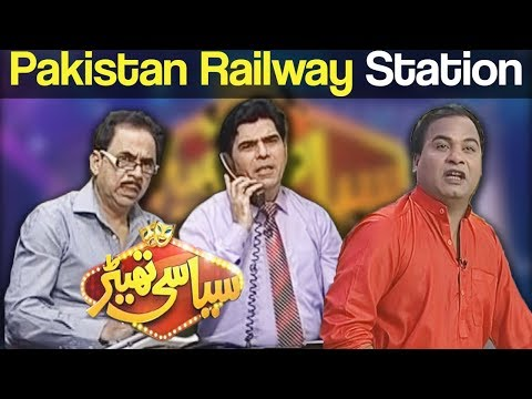 Pakistan Railway Station - Syasi Theater 4 October 2017 - Express News