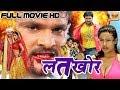 Bhojpuri Full Comedy Movie 2018 // 720p Full HD Movie 2018 // Khesari Lal Yadav Mp3