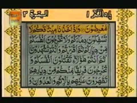 Quran Recitation Video ~ Sheikh Abdur Rehman Sudais and Saood Shuraim ~ Juzz 1 ~ (Urdu)