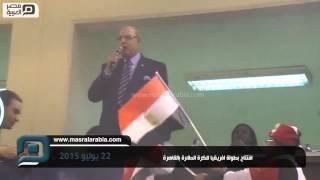 مصر العربية | افتتاح بطولة افريقيا للكرة الطائرة بالقاهرة