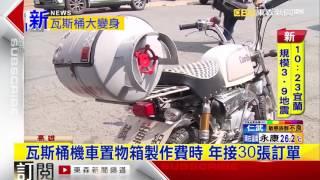 吸睛! 瓦斯桶KUSO改造 變身機車置物箱
