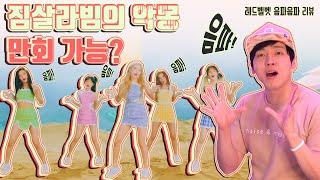 [ENG SUB]작곡가가 리뷰하는 레드벨벳(Red Velvet) _ 음파음파(umpah umpah) [미친감성]Korean Composer Reviews,Reactions