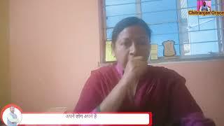 पूर्व झारखण्ड सरकार शिक्षा मंत्री गीता श्री उरावं का सन्देश। By Chitranjan Oraon