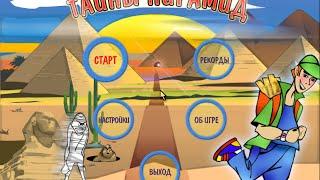 Тайны пирамиды часть 1 уровень 37 Level 1  37 ПРОХОЖДЕНИЕ