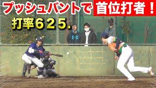 やたらプッシュバントを決める男…天晴の首位打者タケマタ!打率.625!