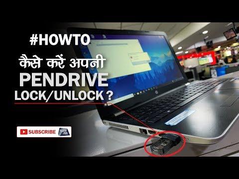 How To Lock/Unlock Pendrive ? | #HowTo | Tech Tak