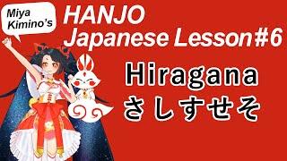 【HANJO Japanese Lesson】#5 Hiragana さしすせそ