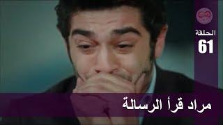 الحب لا يفهم الكلام – الحلقة 61 | مراد قرأ الرسالة