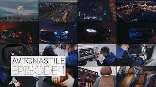 AVTONASTILE Episode 1 - Взбодрили Mitsubishi Lancer, Ford Focus изменили салон Kia Sportage