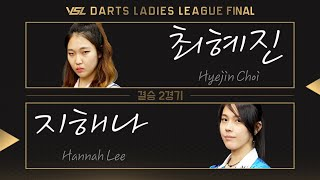 최혜진(Hyejin Choi) vs 지해나(Hannah Lee) - Final Match2 - VSL DARTS LADIES LEAGUE