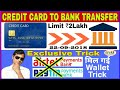 Transfer Money Credit Card to Bank account in Hindi || Limit 2Lakh Latest Trick 100% Working.