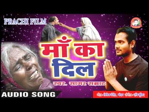 MAA KA DIL  | Bhojpuri Superhit Song | shagar shamrat