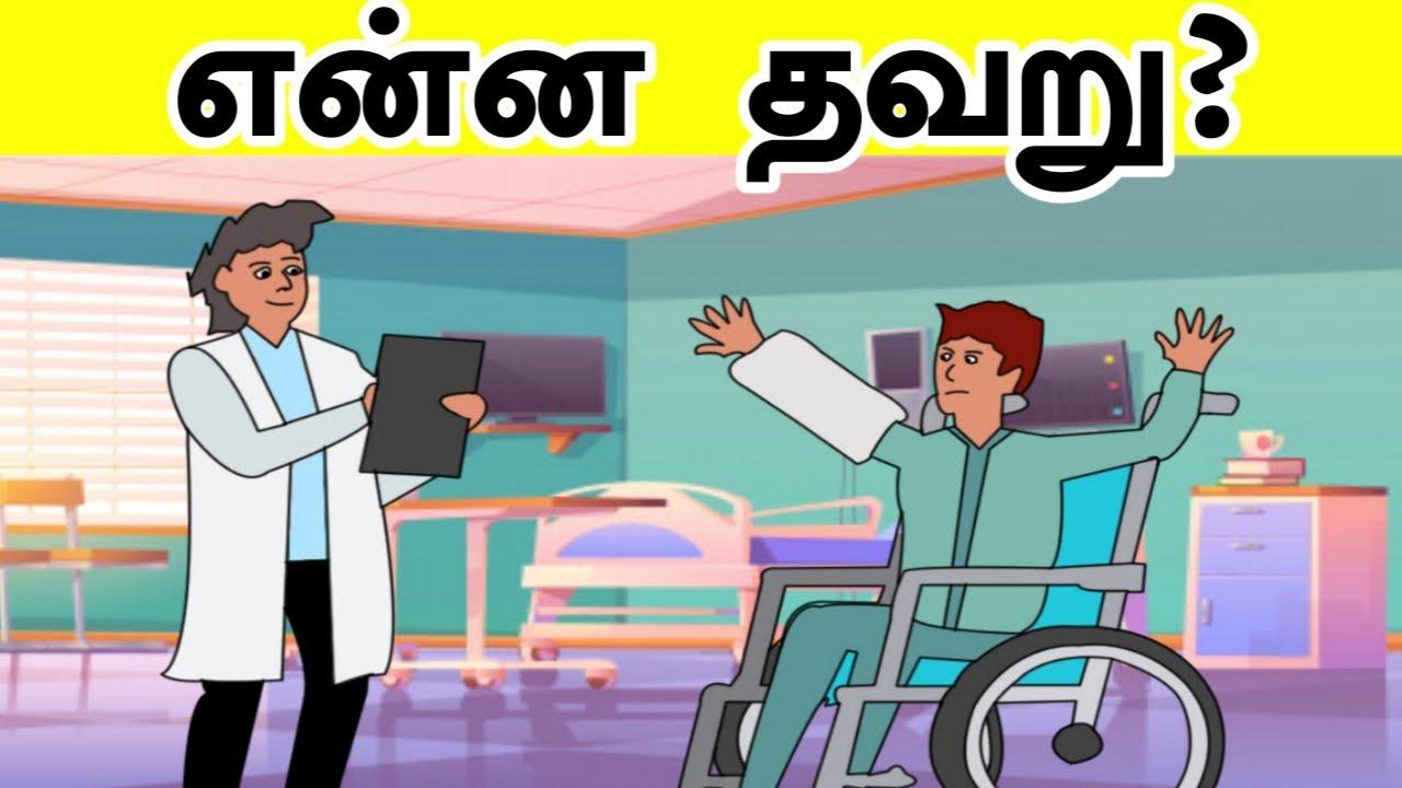 என்ன தவறு ??    Tamil Genius Riddles    Episode 103    Tamil Genius