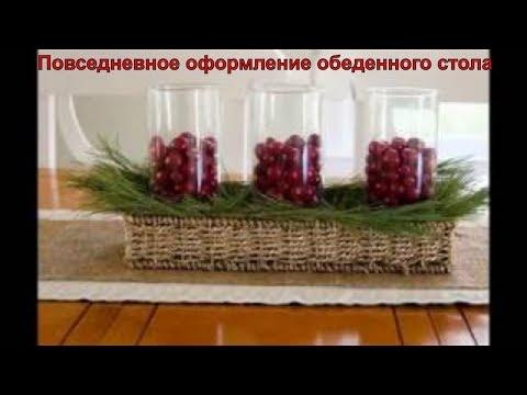 Как украсить кухонный стол на каждый день
