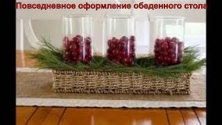 Повседневное оформление обеденного стола