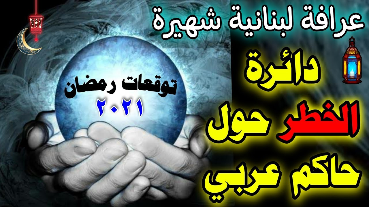 عرافة لبنانية شهيرة تتوقع للدول العربية خلال شهر رمضان 2021 #رمضان_كريم #رمضان #توقعات