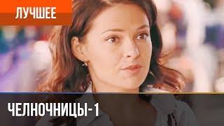 ▶️ Челночницы 1-й сезон: Выпуск 8: Алиса в стране чудес 2 (Зоряна Марченко)