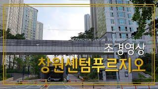 창원센텀푸르지오 조경영상