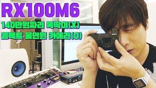 RX100M6, 140만원짜리 똑딱이(X) 콤팩트 올인원 카메라(O)