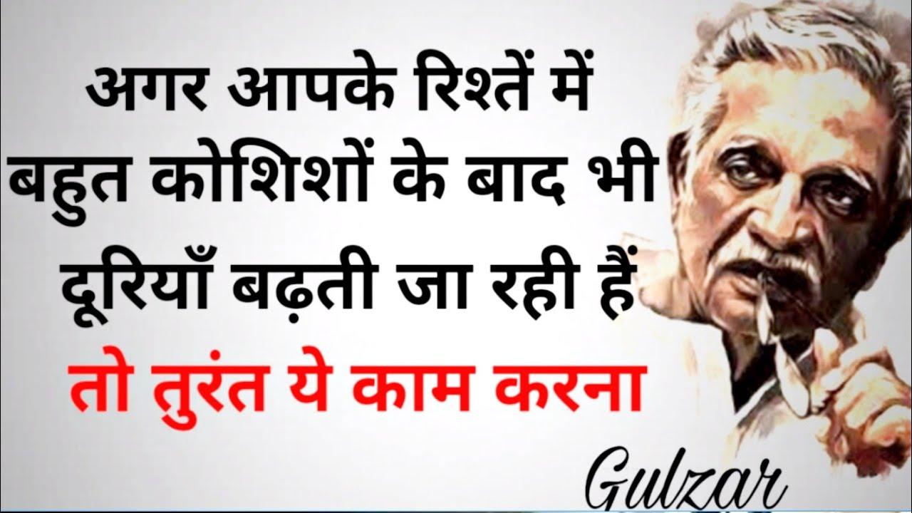 अगर रिश्तों में दूरियाँ बढें तो Gulzar shayari   Gulzar poetry   Heart touching inspirational quotes
