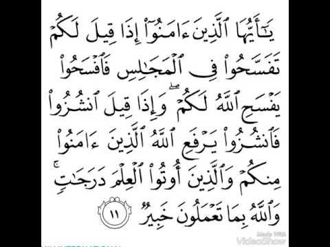 QS 58 Al Mujadalah 11 Reciter Minsyari Alafasi