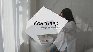 Нанесение консилера от визажиста Рады Русских HD. Макияж для модельных тестов