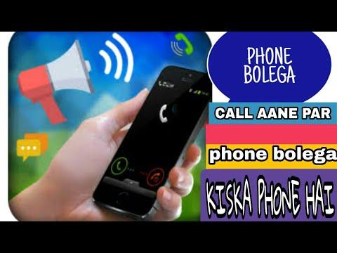 hello apka phone aaya hai