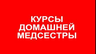 Домашняя медсестра + ГЕНИЙ ОКУУ БОРБОРУ