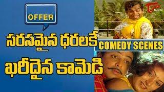 ఖరీదైన కామెడీ సరసమైన రేట్లకే | Telugu Movie Comedy Videos | NavvulaTV