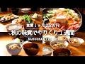 【1週間の夕飯】安くて美味い旬食材&作り置き活用の晩御飯|今週のまとめ買いと夕飯献立|秋の簡単節約レシピ【料理動画】