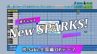『パワプロ応援歌2020』で、橋本みゆきさんの「New SPARKS!」を作ってみました。 リクエスト曲 アニメ「咲-Saki-全国編」OP曲 Twitter @kaiki_pawapuro パワプロ応援歌 ...